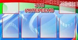 Купить Стенд Это интересно синий  1030*515 мм в Беларуси от 70.80 BYN
