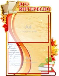 Купить Стенд Это интересно  в стиле  Осень 450*600 мм в Беларуси от 36.00 BYN