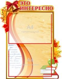 Купить Стенд Это интересно в стиле стенда Осень  600*450мм в Беларуси от 36.00 BYN