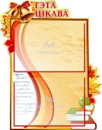 Купить Стенд Это интересно в стиле стенда Осень на белорусском языке 600*450мм в Беларуси от 38.00 BYN