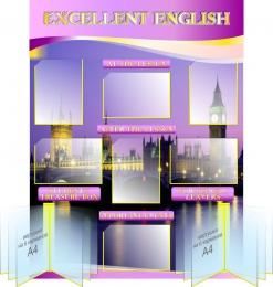 Купить Стенд  EXCELLENT ENGLISH  для кабинета английского в золотисто-сиреневых тонах 1000*1300 мм в Беларуси от 229.50 BYN