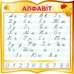 Купить Стенд фигурный Алфавiт по Клышке на белорусском языке для начальной школы в золотистых тонах 550*550 мм в Беларуси от 37.00 BYN