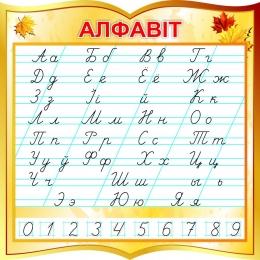 Купить Стенд фигурный Алфавiт по Тириновой на белорусском языке в золотистых тонах 550*550 в Беларуси от 36.00 BYN