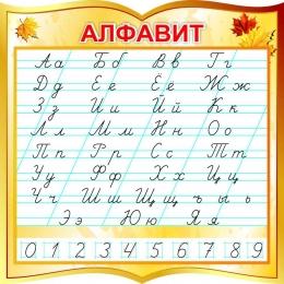 Купить Стенд фигурный Алфавит по Тириновой в золотистых тонах 550*550 в Беларуси от 37.00 BYN
