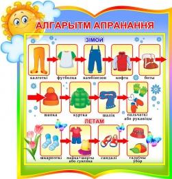 Купить Стенд фигурный Алгарытм апранання на белорусском языке для группы Солнышко 300*310мм в Беларуси от 11.00 BYN