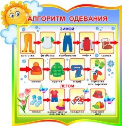 Купить Стенд фигурный Алгоритм одевания для группы Солнышко  300*310мм в Беларуси от 11.00 BYN