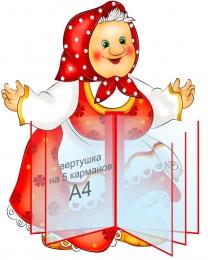 Купить Стенд фигурный для группы Колобок, Сказка с вертушкой на 5 карманов А4 530*680 мм в Беларуси от 74.00 BYN