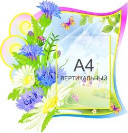 Купить Стенд фигурный для группы  Васильки  с карманом А4 520*550 мм в Беларуси от 37.50 BYN