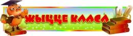 Купить Стенд фигурный элемент Жыццё класа для начальной школы  290*1050мм в Беларуси от 37.00 BYN