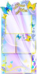 Купить Стенд фигурный Это мы группа Бабочки 315*620 мм в Беларуси от 28.80 BYN