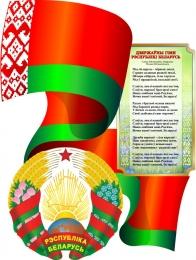 Купить Стенд фигурный Герб Республики Беларусь на фоне развевающегося Флага и Гимн 450*600 мм в Беларуси от 31.00 BYN