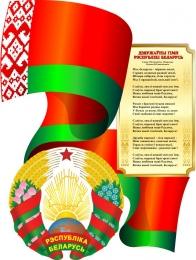 Купить Стенд фигурный Герб Республики Беларусь на фоне развевающегося Флага и Гимн  450*600мм в Беларуси от 31.00 BYN