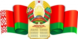 Купить Стенд фигурный Герб Республики Беларусь на фоне развевающегося Флага и Гимн Республики Беларусь 1200*600 мм в Беларуси от 82.00 BYN