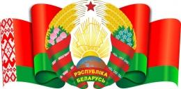 Купить Стенд фигурный Герб Республики Беларусь на симметричном фоне развевающегося Флага Большой 1030*510мм в Беларуси от 60.00 BYN