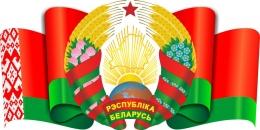 Купить Стенд фигурный Герб Республики Беларусь на симметричном фоне развевающегося Флага Маленький 700*350мм в Беларуси от 29.00 BYN