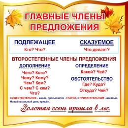 Купить Стенд фигурный Главные члены предложения для начальной школы в золотистых тонах  550*550мм в Беларуси от 34.00 BYN