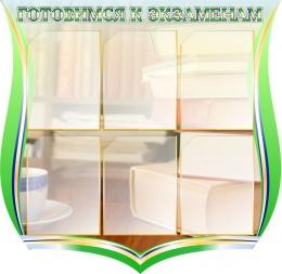Купить Стенд фигурный готовимся к экзаменам в зеленых тонах на 6А4 840*860 мм в Беларуси от 101.16 BYN