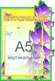 Купить Стенд фигурный Информация группа Колокольчики карман А5 230*340 мм в Беларуси от 10.40 BYN