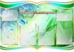 Купить Стенд фигурный Информация в кабинет биологии в бирюзово-зеленых тонах 1030*700мм в Беларуси от 94.80 BYN
