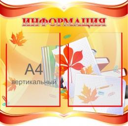 Купить Стенд фигурный Информация в стиле Осень 530*520мм в Беларуси от 38.00 BYN