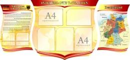 Купить Стенд фигурный INTERESSANTE TATSACHEN в кабинет немецкого языка в бордово-золотистых тонах  1650*770мм в Беларуси от 158.70 BYN