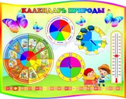 Купить Стенд фигурный Календарь Природы, развивающий для начальной школы или детского сада 800*630 мм в Беларуси от 66.50 BYN