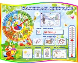 Купить Стенд фигурный Календарь Природы, развивающий лля группы Светлячок 800*650 мм в Беларуси от 82.50 BYN