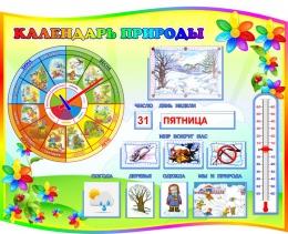 Купить Стенд фигурный Календарь Природы, развивающий в группу Семицветик 800*650мм в Беларуси от 78.50 BYN