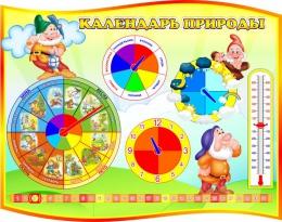 Купить Стенд фигурный Календарь Природы  в группу Гномики 800*630мм в Беларуси от 62.50 BYN