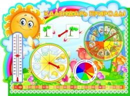 Купить Стенд фигурный Календарь Природы в группу Солнышко 860*640 мм в Беларуси от 68.50 BYN