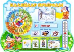 Купить Стенд фигурный Каляндар прыроды на белорусском языке в группу Гномики 890*630 мм в Беларуси от 86.00 BYN
