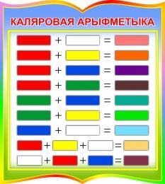 Купить Стенд фигурный  Каляровая арыфметыка для начальной школы и детского сада в радужных тонах 270*300мм в Беларуси от 10.00 BYN