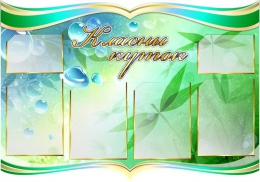 Купить Стенд фигурный Класны куток в кабинет биологии в бирюзово-зеленых тонах 1030*700мм в Беларуси от 94.80 BYN