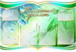 Купить Стенд фигурный Классный уголок в кабинет биологии в бирюзово-зеленых тонах 1030*700мм в Беларуси от 94.80 BYN
