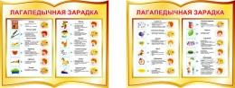 Купить Стенд фигурный Лагапедычная зарадка в золотистых тонах 430*350мм в Беларуси от 36.00 BYN