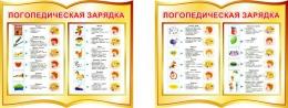 Купить Стенд фигурный Логопедическая зарядка из двух частей в золотистых тонах 930*350 мм в Беларуси от 36.00 BYN