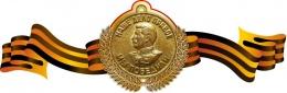 Купить Стенд Фигурный  Медаль За победу над Германией в Великой Отечественной войне 1941-1945г 330*1000мм в Беларуси от 38.00 BYN