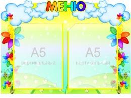 Купить Стенд фигурный Меню группа Семицветик на 2 кармана А5  430*320 мм в Беларуси от 18.80 BYN