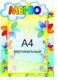 Купить Стенд фигурный Меню группа Семицветик на карман А4 300х450мм в Беларуси от 18.50 BYN