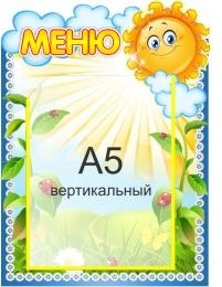 Купить Стенд фигурный Меню группа Солнышко на карман А5 230*320мм в Беларуси от 10.40 BYN