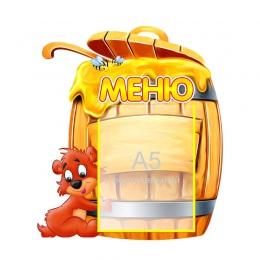 Купить Стенд фигурный Меню в виде бочки мёда с мишкой  310*360 мм в Беларуси от 15.40 BYN