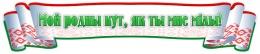 Купить Стенд фигурный Мой родны кут, як ты мне мiлы! на белорусском языке с орнаментом 1230*260 мм в Беларуси от 36.00 BYN