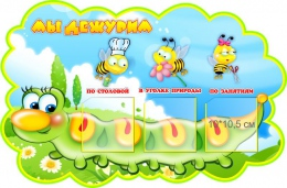Купить Стенд фигурный Мы дежурим с весёлой гусеницей и пчёлками  550*360мм в Беларуси от 27.00 BYN