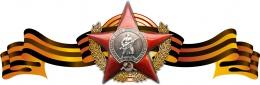 Купить Стенд Фигурный  Орден Красной звезды на фоне георгиевской ленты 310*1000мм в Беларуси от 38.00 BYN