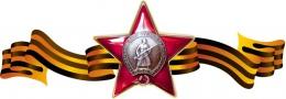 Купить Стенд Фигурный Орден Красной звезды на фоне Георгиевской ленты 370*1000мм в Беларуси от 45.00 BYN