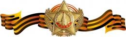 Купить Стенд Фигурный  Орден Слава на фоне георгиевской ленты 310*1000мм в Беларуси от 35.00 BYN