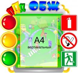 Купить Стенд фигурный ПДД ,ОБЖ на 1 карман А4 470х450мм в Беларуси от 28.50 BYN