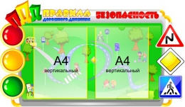 Купить Стенд фигурный ПДД - Правила дорожного движения Безопасность на 2 кармана А4 770х450мм в Беларуси от 45.00 BYN