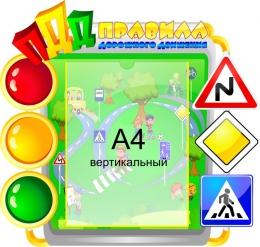 Купить Стенд фигурный ПДД - Правила дорожного движения на 1 карман А4 470х450мм в Беларуси от 28.50 BYN