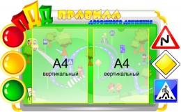 Купить Стенд фигурный ПДД - Правила дорожного движения  на 2 кармана А4 770х450мм в Беларуси от 47.00 BYN